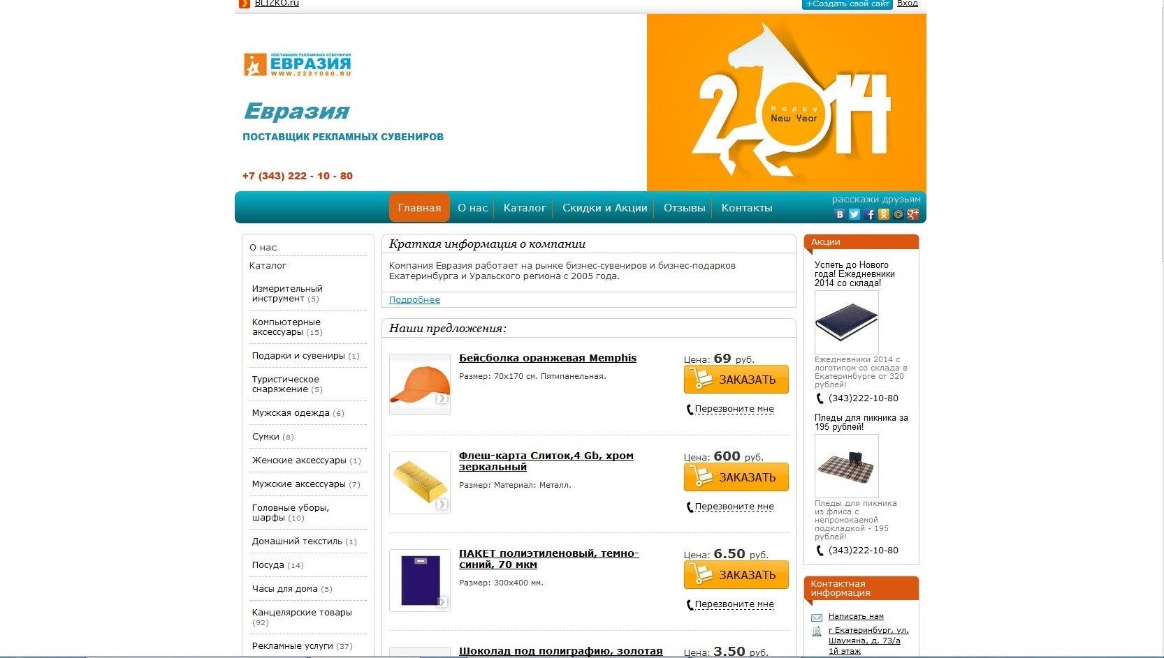 Сайт компании евроазия авангард строительная компания саратов официальный сайт